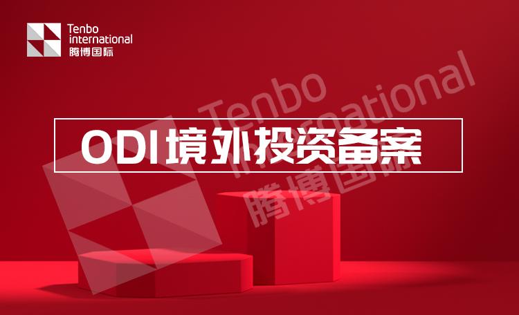 ODI境外投资备案